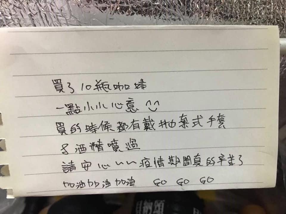 除了請喝咖啡以外,正妹外送員也留下紙條,希望能幫醫護人員打氣。(翻攝自「爆廢公社公開版」臉書)