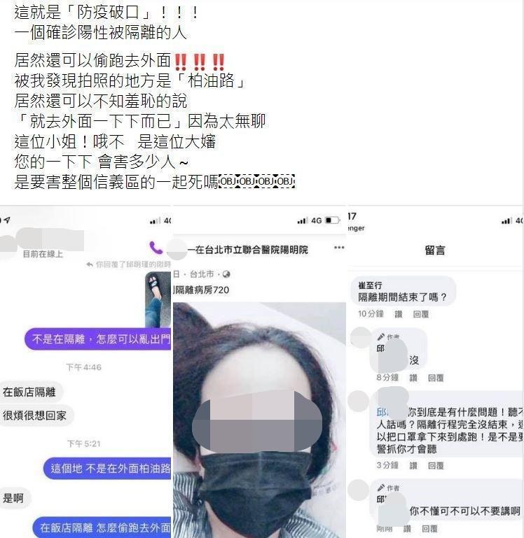 網友截圖邱女在隔離期間偷跑的「證據」 。(翻攝自當事者臉書)