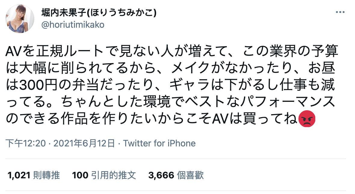 AV女優堀內未果子在推特大吐苦水,因為盜版猖狂,讓他們的產業大受影響,連便當也降級了。(翻攝堀內未果子的推特)