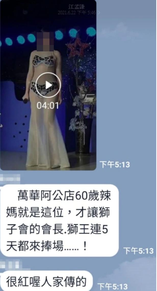 丁姓駐唱女歌手在網友誣指是「60歲茶室女」,與獅子會長進行「人與人連結」,她氣得提告。(翻攝畫面)
