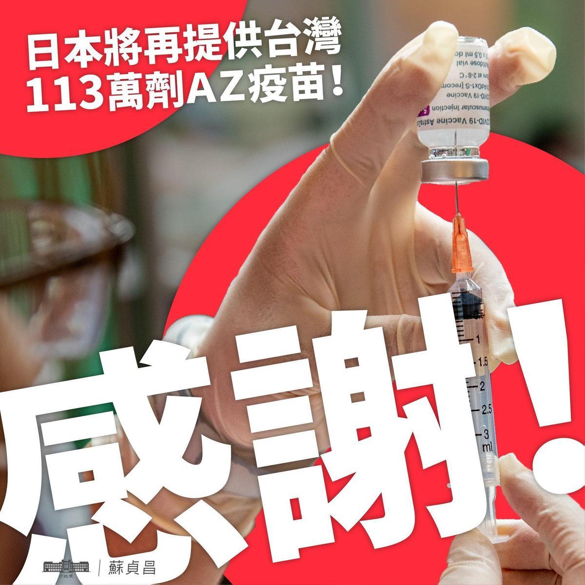 日再贈台113萬劑AZ疫苗,蘇貞昌感謝真朋友的慷慨,並預祝日本東京奧運一切順利。(翻攝自蘇貞昌臉書)