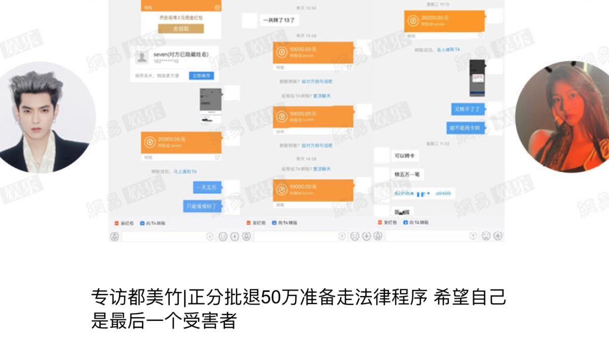 網紅都美竹接受陸媒網易娛樂採訪,大爆與吳亦凡「交往」祕辛。(截圖自網易娛樂微博)