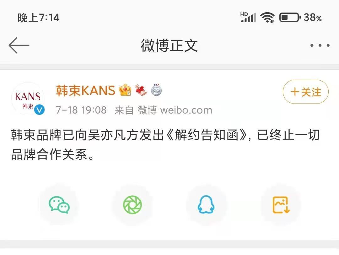 韓束品牌發出向吳亦凡要求解約,並終止合作的聲明。(截圖自韓束微博)