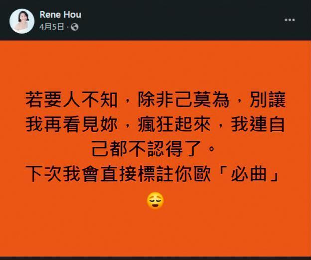 在臉書上,侯怡君如果發洩之後,常用放話口氣進行表現,讓親友們成為她的應援團。(翻攝自侯怡君臉書)