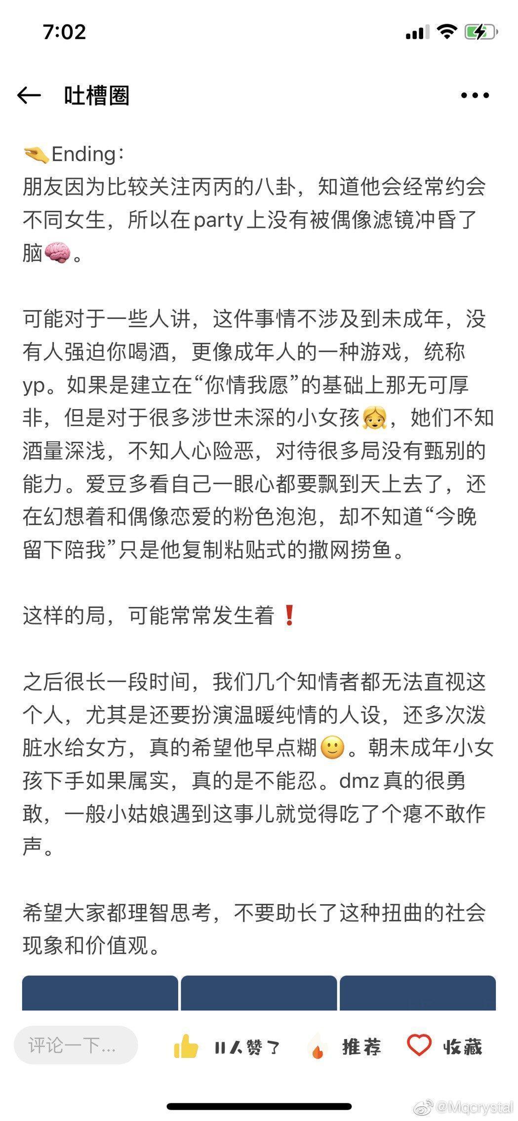 吳亦凡再被網友揭露選妃趴SOP。(翻攝自微博)