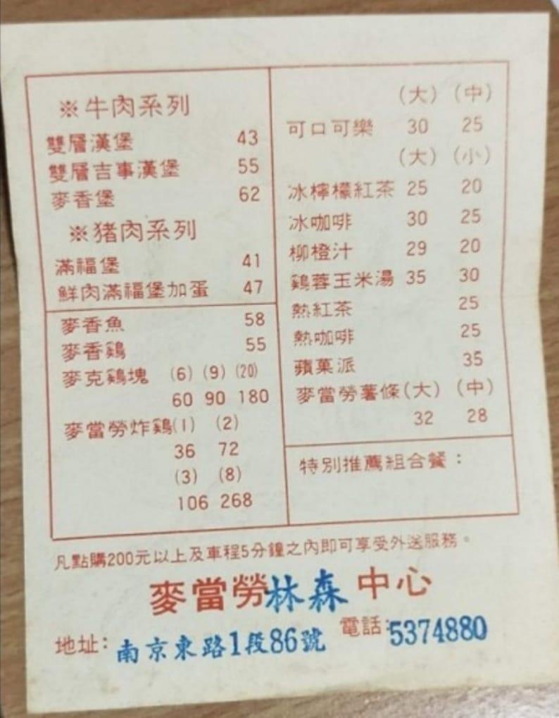 老舊泛黃的麥當勞點菜單勾起許多網友回憶。(翻攝臉書老照片交流區)