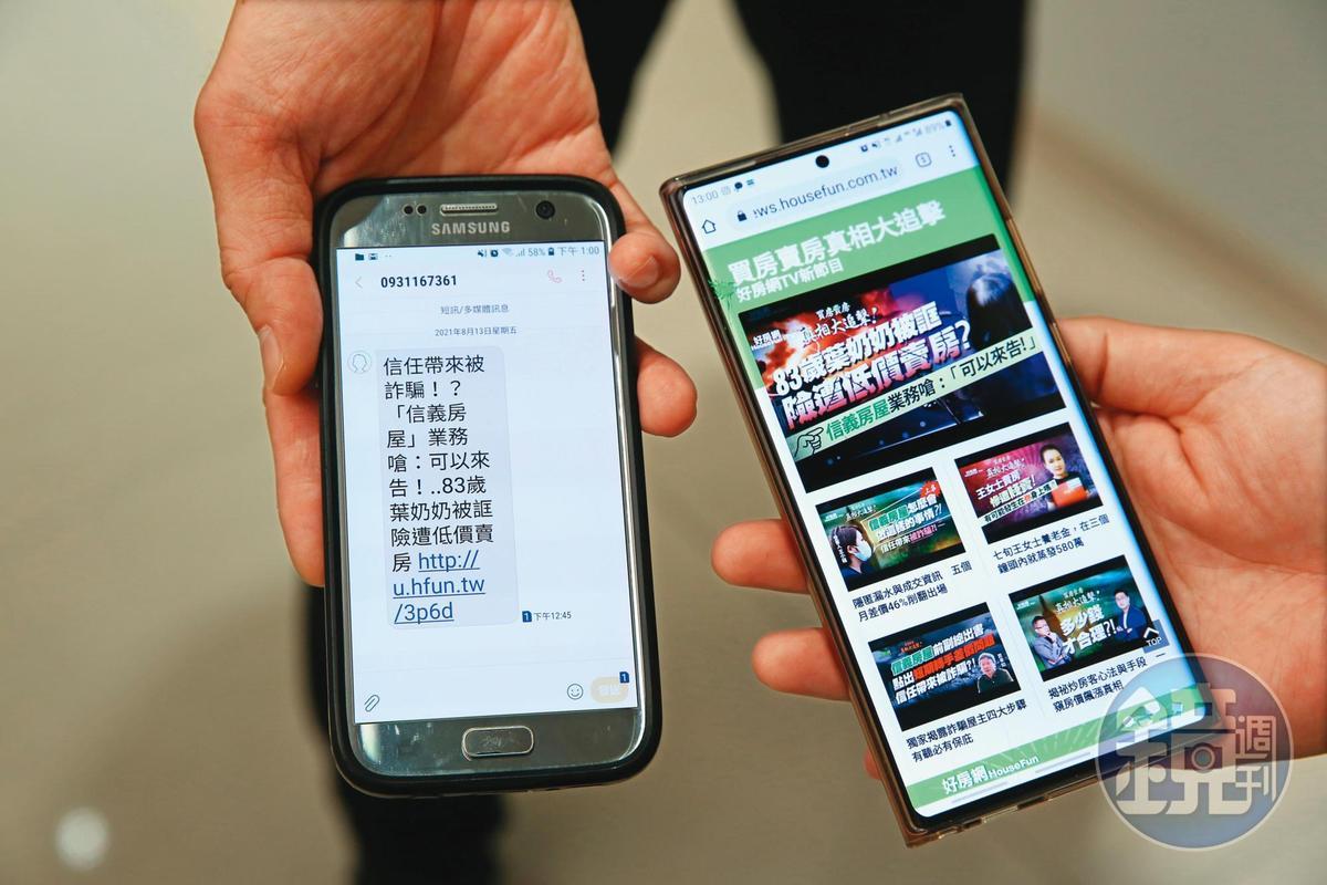 永慶房屋旗下媒體「好房網TV」的Youtube頻道,內容經過整理、編排,全是信義房屋的負面新聞