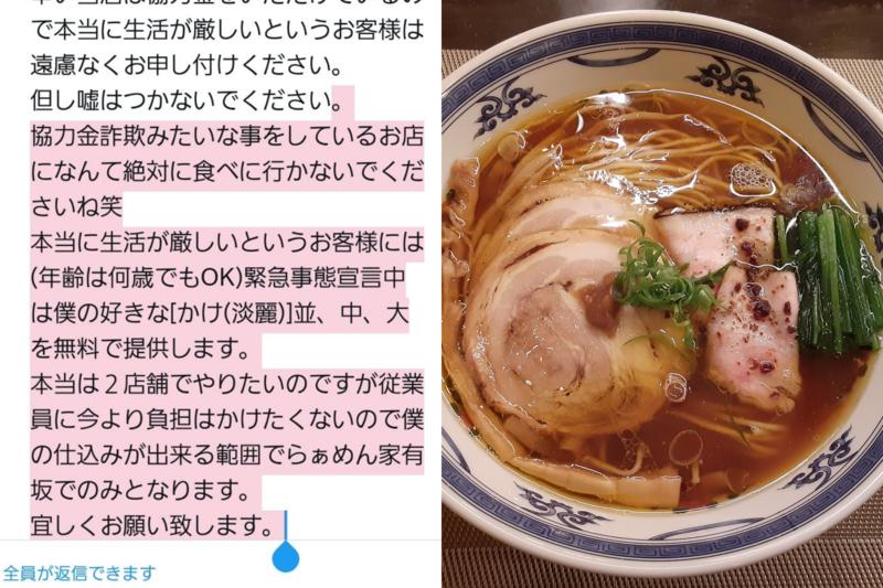 日本群馬縣一間拉麵店因為拿到補助金,決定推出生活困難者的「免費拉麵活動」,怎料不僅沒有人兌換免費拉麵,還吸引一堆人前來消費支持。(翻攝自@arisakayuki0822 twitter)