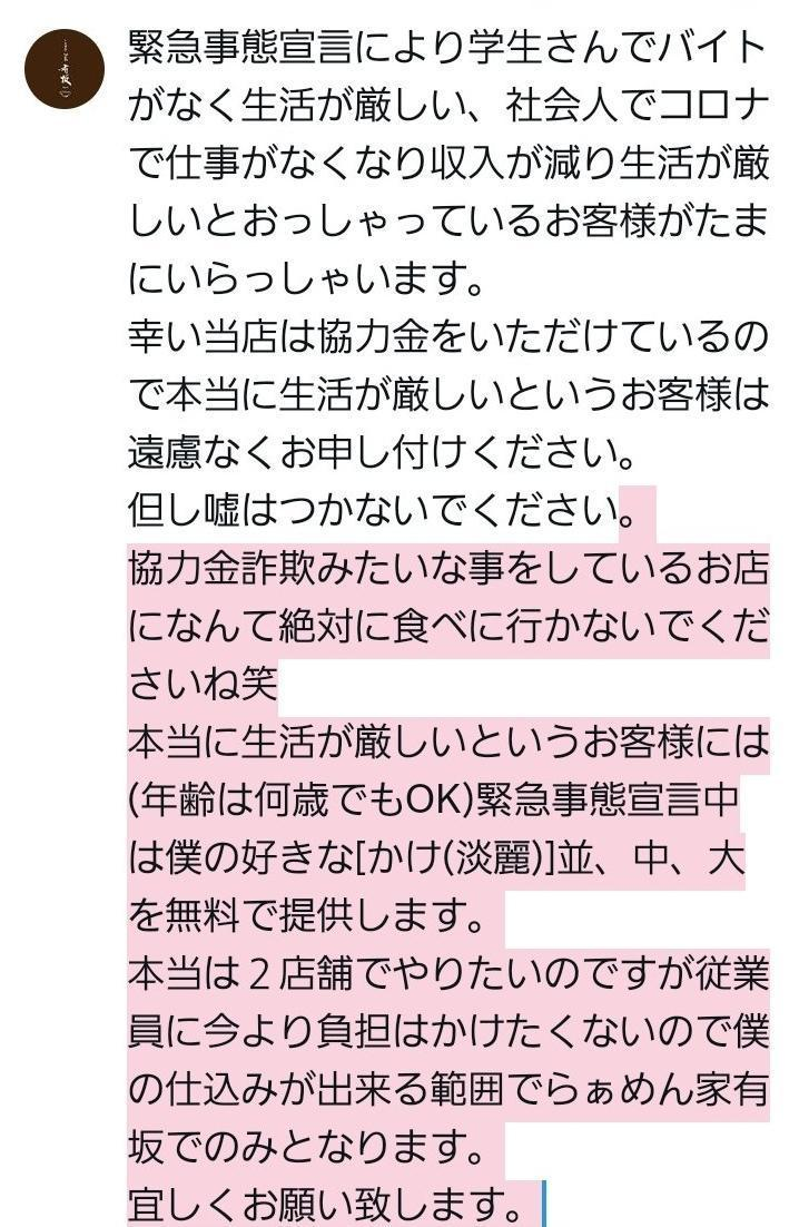 拉麵店日前發文,顧客若是確診者只要出示此畫面,即可享有免費拉麵。(翻攝自@arisakayuki0822 twitter)