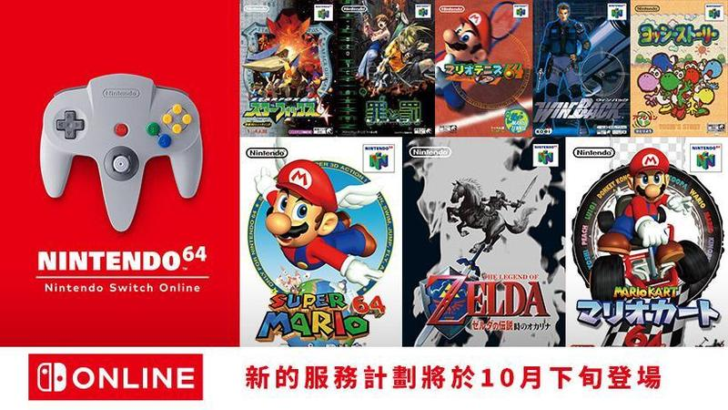 Nintendo Switch Online將收錄N64、MD的懷舊經典遊戲。(翻攝任天堂官網)