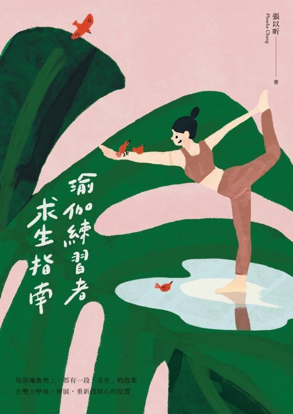 《瑜伽練習者求生指南》。(鏡文學提供)