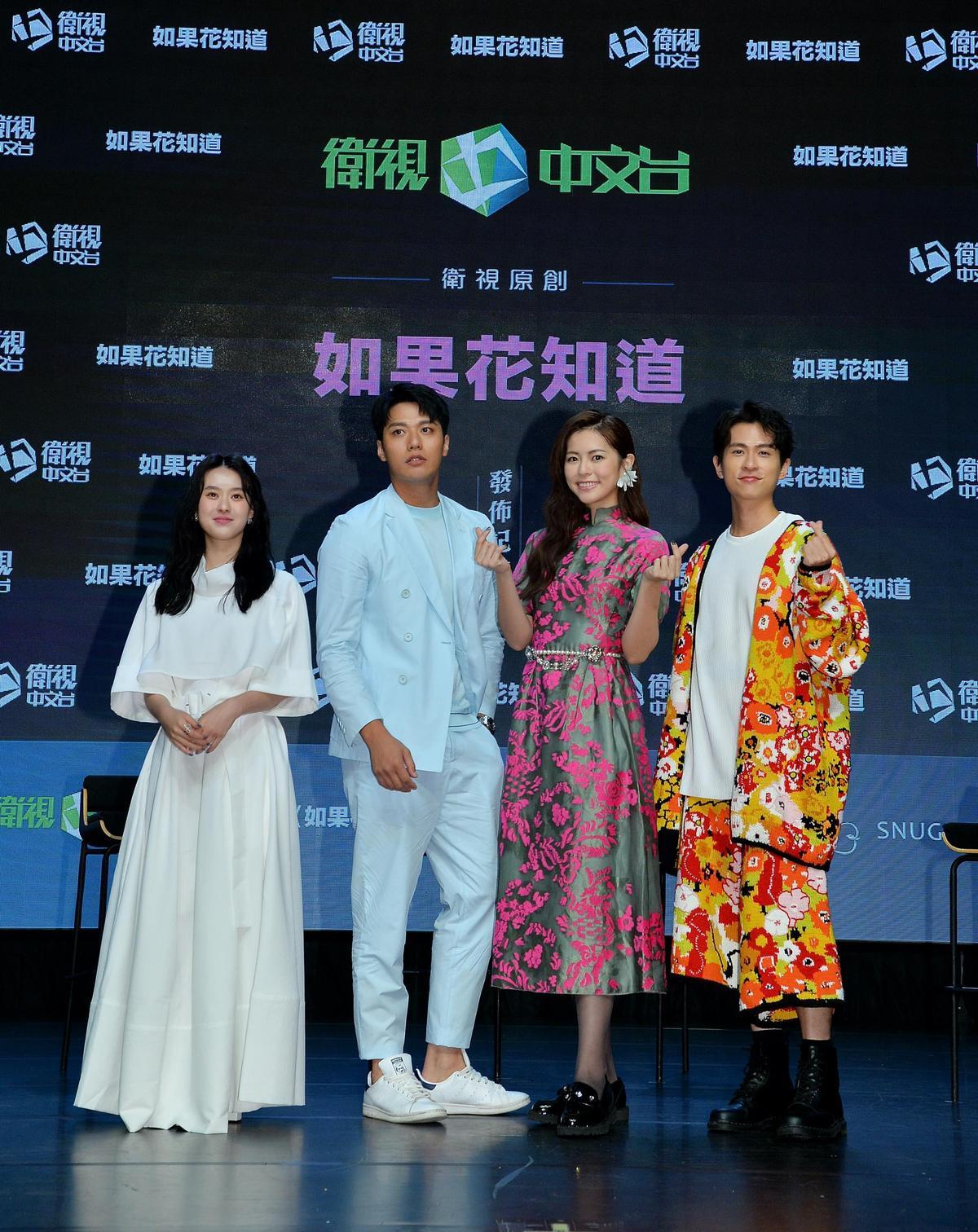 《如果花知道》由邱偲琹、張睿家、任容萱、石知田(由左至右)等人主演。(衛視中文台提供)